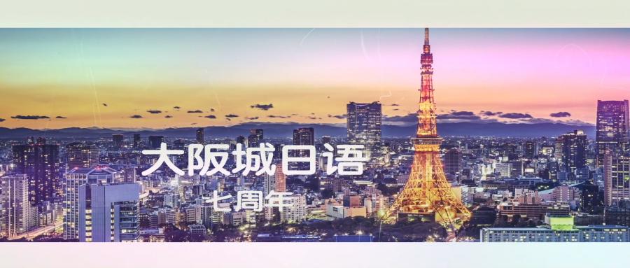 台州日语培训班寒假