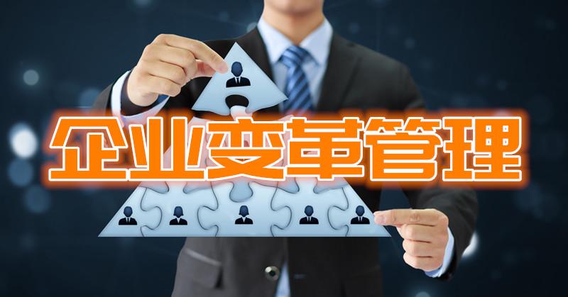 企业变革管理培训培训咨询