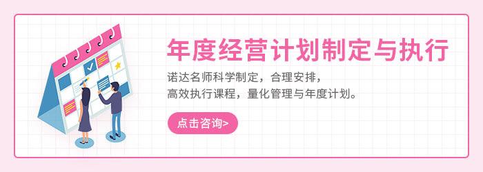 深圳年度经营目标计划培训课程