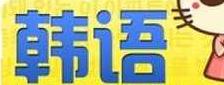 杭州初级韩语培训
