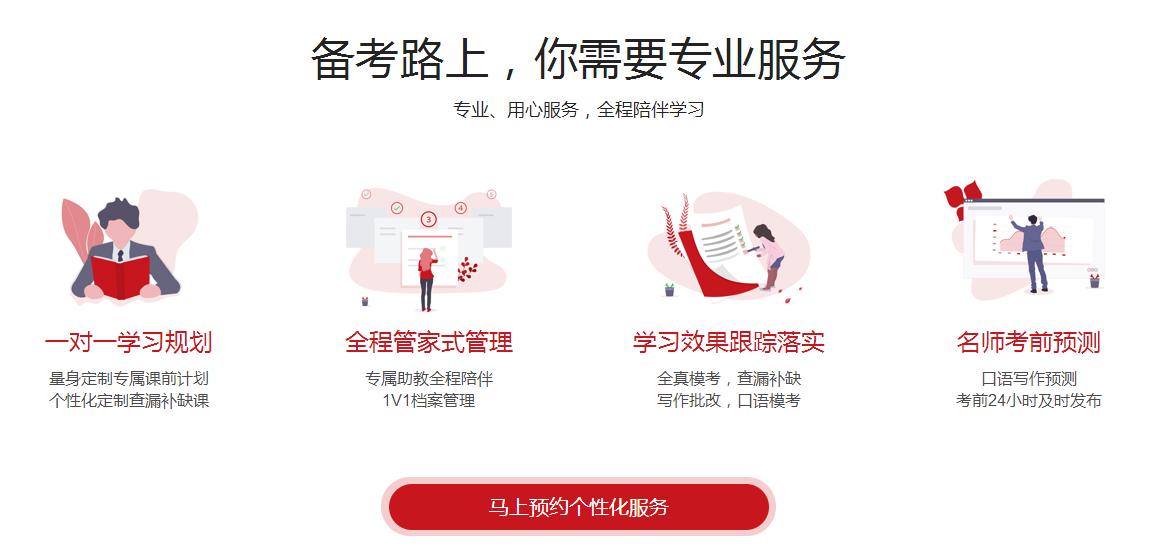 北京周末雅思培训班
