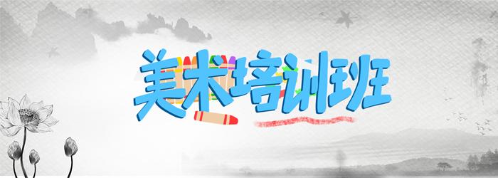深圳画画美术培训
