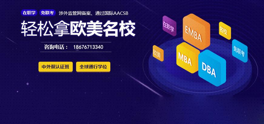 在职免联考国际MBA