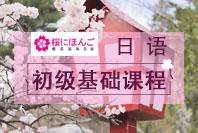 苏州日语口语培训
