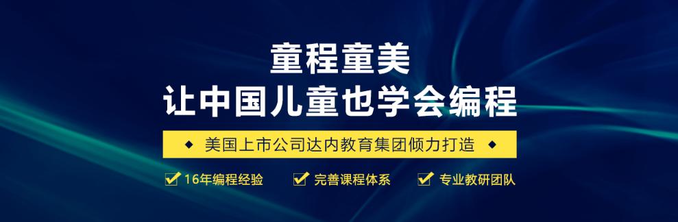 福州青少年编程培训速成班