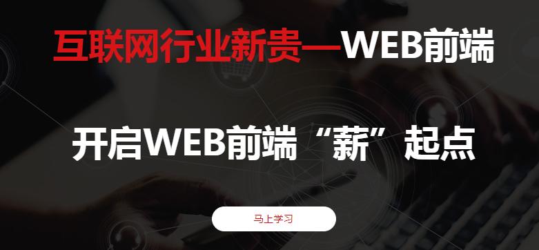 苏州web培训机构排行