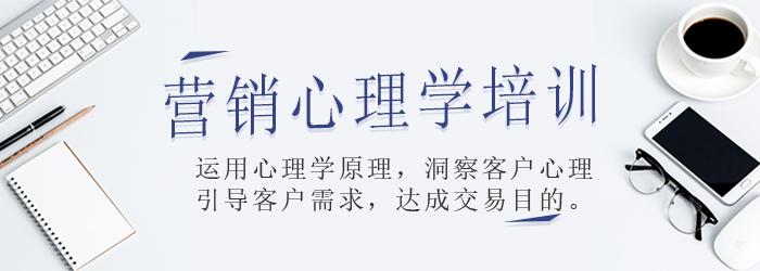 徐州职场心理培训