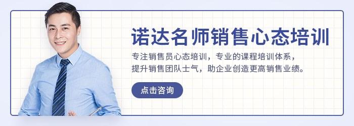 青岛员工销售心态培训机构