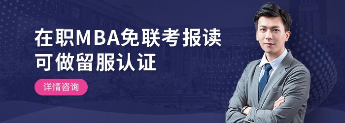 深圳在职研究生学院