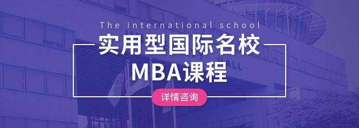 在职人士攻读国际免联考mba好不好