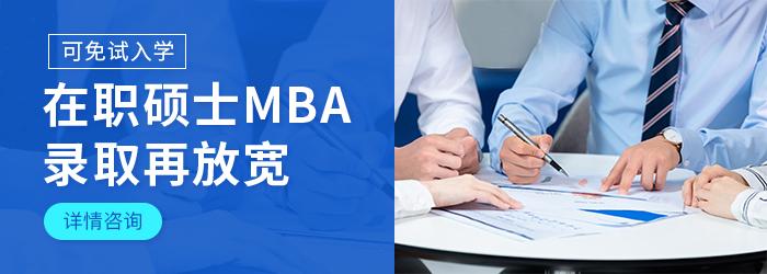 法国ipag商学院双认证mba研究生
