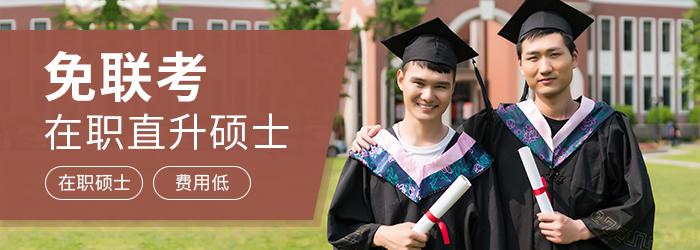 广州在职研究生学校