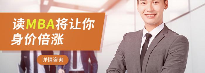 成都国际商学院MBA