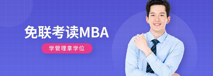 成都研究院MBA学费