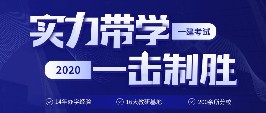 连云港2021一级建造师培训培训