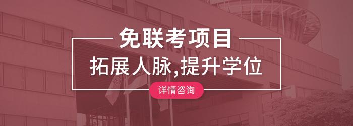 上海在职攻读博士研究生