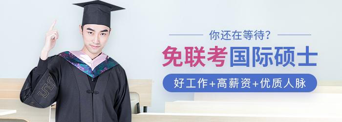 免联考硕士国际MBA班哪个好