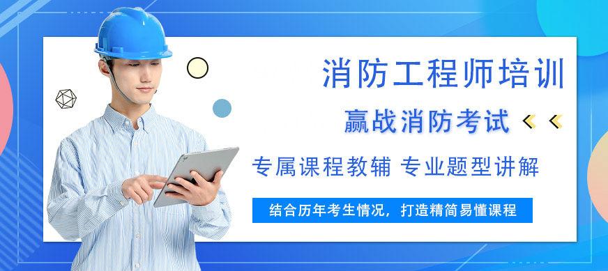绍兴越城区消防工程师证培训