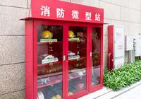 绍兴消防工程师一级培训班