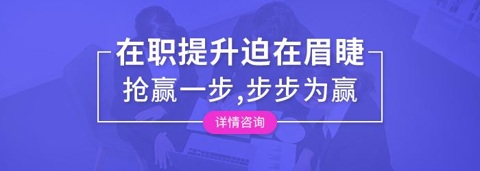 广州读在职研究生