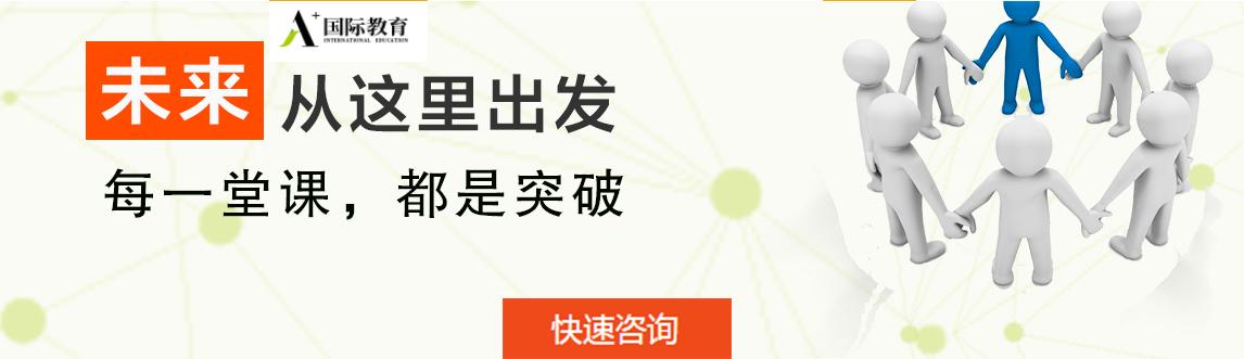 北京IGCSE考试培训费用