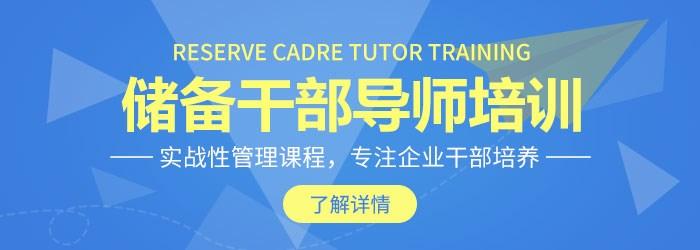 北京后备干部培训