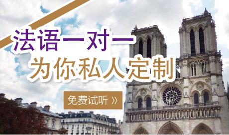 杭州法语学习班学费