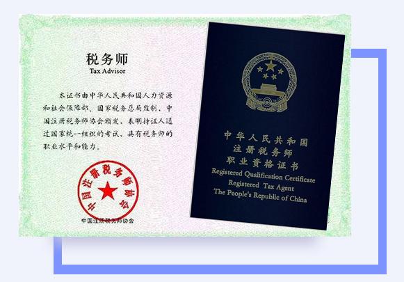 内江税务师证