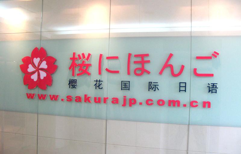 大连日语基础培训中心