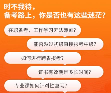 菏泽牡丹区中级经济师培训课程