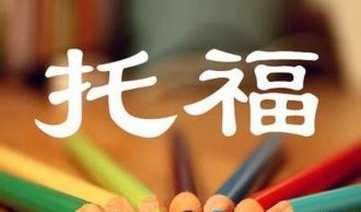 杭州托福课程中心