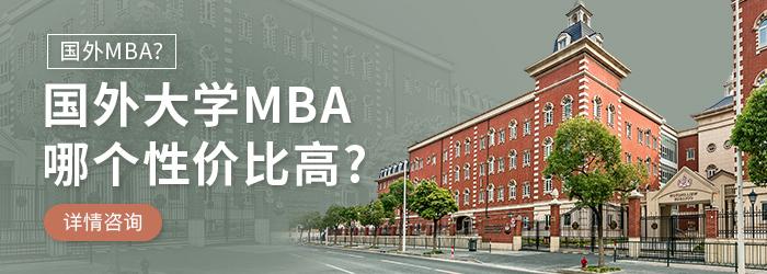 免联考MBA专业硕士