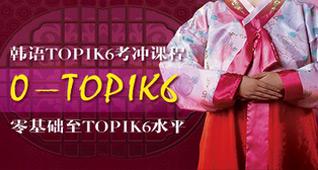 苏州韩语topik中级培训班