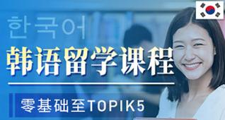 青岛市学韩语的地方有哪些