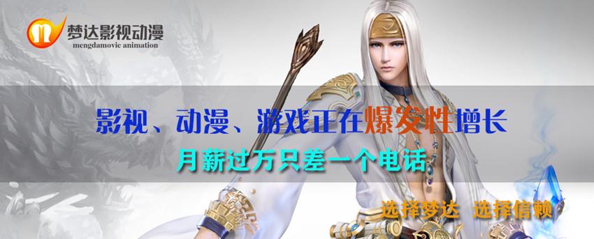 杭州影视后期短期培训