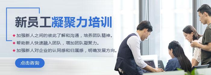 南京团队凝聚力拓展培训