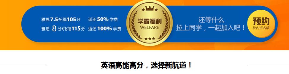 广州托福培训的费用价格