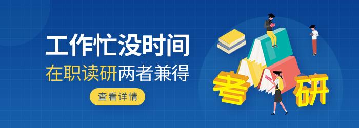 国际名校免联考MBA招生