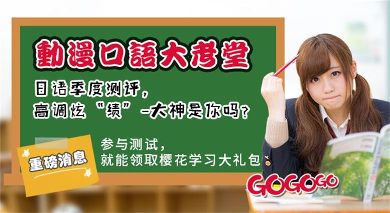 镇江全日制日语培训学校