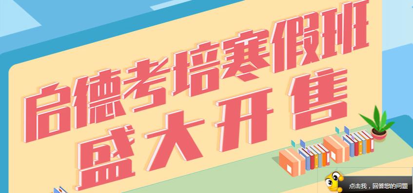 广州托福假期培训班
