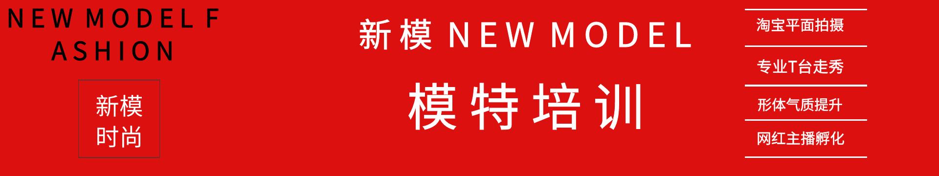 杭州新模模特培訓