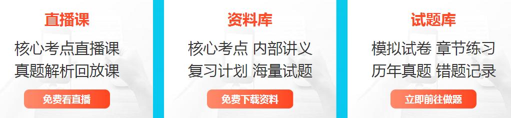 淄博执业药师辅导班
