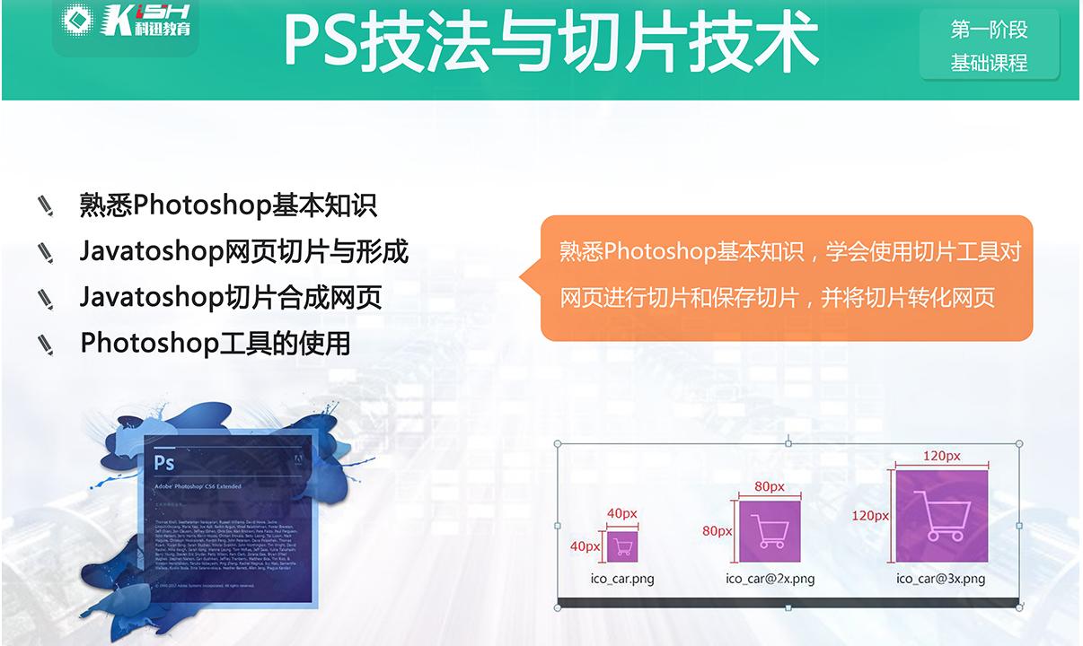 南京web前端好的培训机构