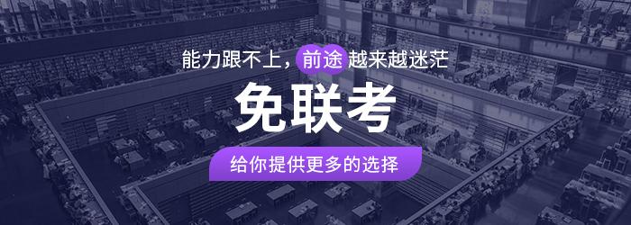 深圳国际DBA项目中外合作