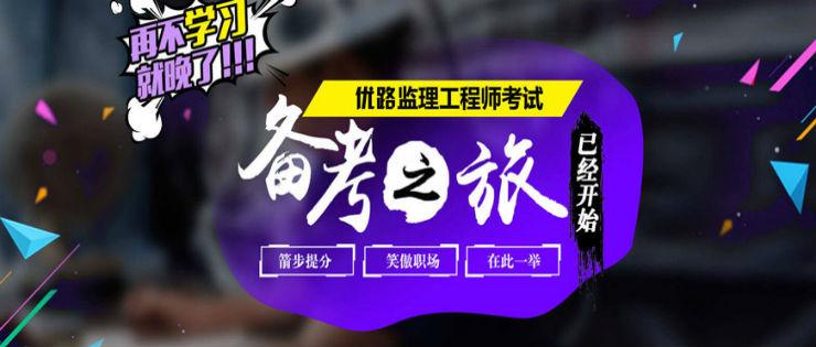 陇南武都区监理工程师网络培训学校