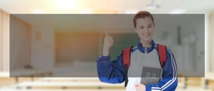 兰州七里河高中语文补习补课