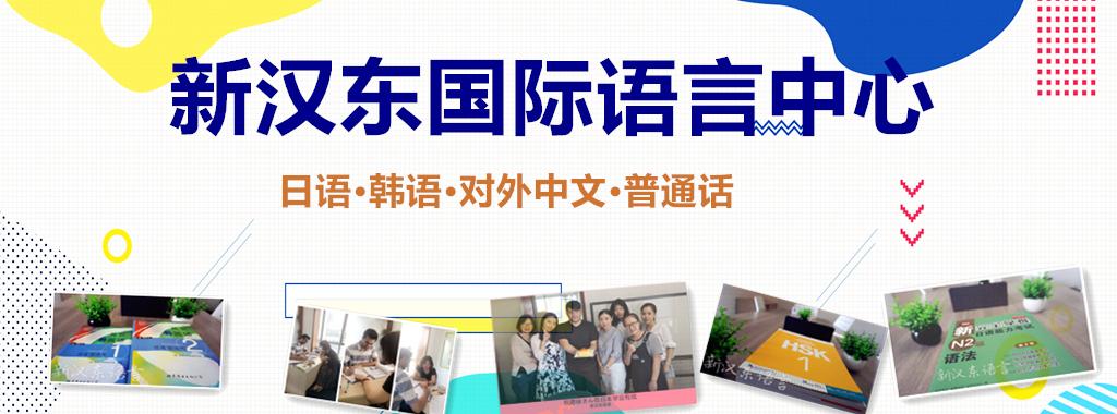深圳全日制日语培训班