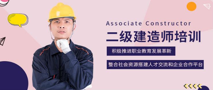 兰州二级建造师考试培训课程