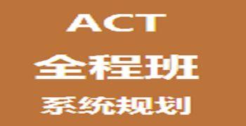 深圳ACT听力培训班