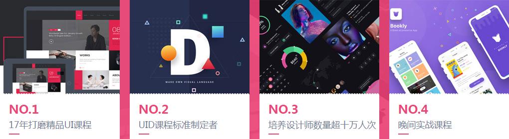 深圳UI设计培训中心哪里好